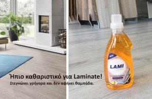 καθαριστικό laminate και ξυλινων δαπέδων