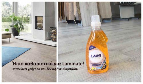 Καθαριστικό laminate δαπέδων